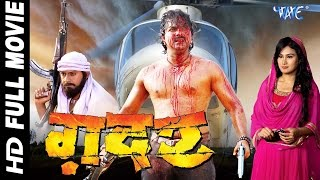 getlinkyoutube.com-ग़दर || GADAR || Super Hit Full Bhojpuri Movie 2016 || Pawan Singh || Bhojpuri Full Film