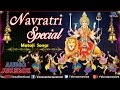 Navratri Special : Mataji | Hindi Devotional Songs || Audio Jukebox