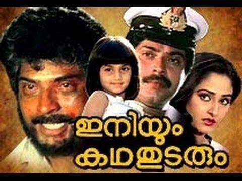 Iniyum Katha Thudarum   Full Malayalam Movie Online   Mammootty, Soman, Jaya Prada