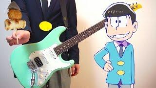Osomatsu-san 2 OP / ED (Guitar cover)【おそ松さん2期 OP/ED】全力バタンキュー / SIX SHAME FACES ギター弾いてみた