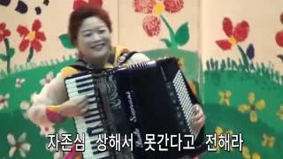 getlinkyoutube.com-백세인생 /이애란 /대한민국 아코디언 카리스마 김헌희 선생 / 제작 대한예술인협회