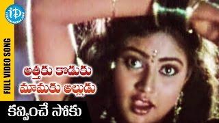 Attaku Koduku Mamaku Alludu Songs || Kavvinche Soku Song || Vinod Kumar, Divya Vani || Chakravarthy