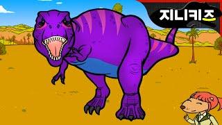 getlinkyoutube.com-#14 타르보사우루스 vs. 티라노사우루스 공룡 전격 해부 | 후기 백악기 육식공룡 ★지니키즈 공룡세상