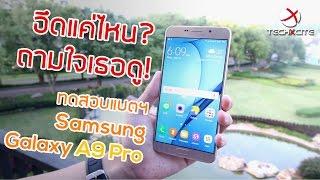 getlinkyoutube.com-อึดแค่ไหน ถามใจเธอดู!? ทดสอบแบตฯ Galaxy A9 Pro