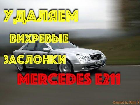 Mercedes-Benz E211 удаление вихревых заслонок