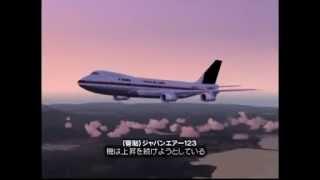 getlinkyoutube.com-JAL123便 パイロットの苦闘(総集編)オリジナルDVD60分