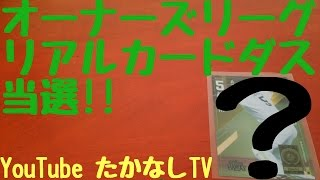 getlinkyoutube.com-リアルカードダス当選‼ たかなしTVのオーナーズリーグ開封動画