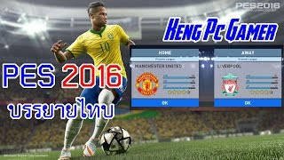 getlinkyoutube.com-PES 2016 บรรยายไทย (แมนเชสเตอร์ ยูไนเต็ด VS ลิเวอร์พูล)