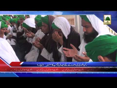 (News 03 March) Rukn e Shura Asad Madani Attari Ki Waldah Ka Janaza