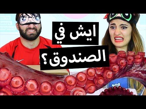 ايش في الصندوق؟ أخطبوط و لسان مقطوع! | What's in the Box? Octopus & Tongues