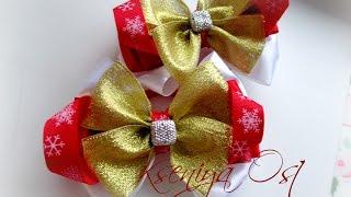 getlinkyoutube.com-Новогодние бантики канзаши своими руками. Просто, быстро и празднично!