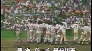 getlinkyoutube.com-甲子園 昭和55年夏 灼熱のマウンド 1/2