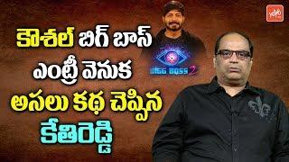 Bigg Boss 2 Telugu : Kethireddy Jagadish Reddy Reveals About Kaushal Earlier Life | YOYO TV Channel