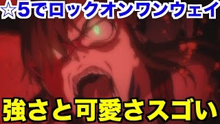getlinkyoutube.com-【モンスト】☆5マリの強さを知る!3号機攻略!