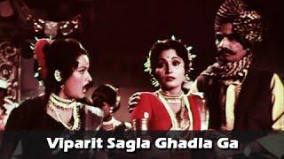 getlinkyoutube.com-Sawaal Jawaab in Viparit Sagla Ghadla Ga - Marathi Song - Aai Movie - Usha Naik