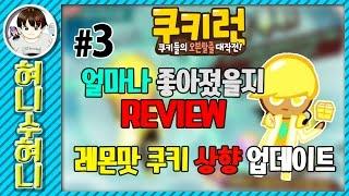 getlinkyoutube.com-BJ혀니수혀니 쿠키런 레몬맛쿠키+레몬전지 상향 리뷰! - 3편! Cookie Run Lemon Cookie Upgrade Review! - 3