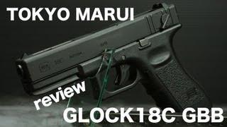 毎分1200発の衝撃! 東京マルイ GLOCK18C GBB レビュー TOKYO Marui GLOCK18C : Amazing 1200 bullets/per minute!