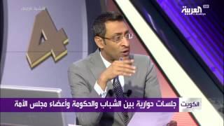 getlinkyoutube.com-ماذا يريد شباب #الكويت من الحكومة ومجلس الأمة؟!