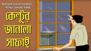 getlinkyoutube.com-Keltur Janala Safai | Nonte Fonte | Bangla Cartoon | Animation Comedy | Bangla Comic Series