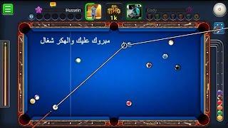 getlinkyoutube.com-طريقة تهكير لعبة البلياردو الشهيرة 8 Ball Pool 2016 للأندرويد