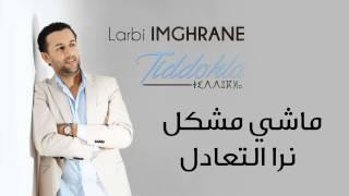getlinkyoutube.com-Larbi Imghrane - Machi Mochkil (Official Audio)   العربي إمغران - ماشي مشكل – نرا التعادل