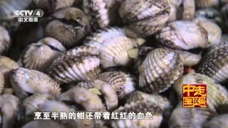 getlinkyoutube.com-食在八方 10 吃海鲜开眼界 走遍中国 20150614 【720P】