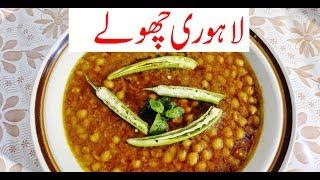 Lahori Cholay Recipe -  Chikar Cholay width=