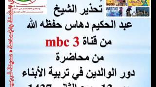 getlinkyoutube.com-تحذير الشيخ عبد الحكيم دهاس حفظه الله من قناة mbc 3 ودور الوالدين في تربية أبناءهم