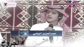 getlinkyoutube.com-الجروح اداء عبد العزيز اليامي