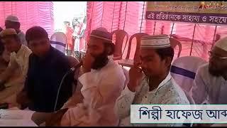 ইব্রাহিমের ইমতিহান ।। আব্দুর রহমান আমীনী।। Bangla gojol Imtihan ki dekhona by Abdur Rahman Amini