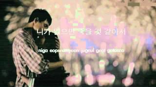 Noel - In Order To Live (살기 위해서) ( Eng Sub + Lyrics )