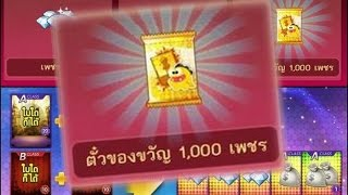 getlinkyoutube.com-จับแจ็คพ็อตเฟสติวัล  ได้ 10,000 เพชร - Line เกมเศรษฐี