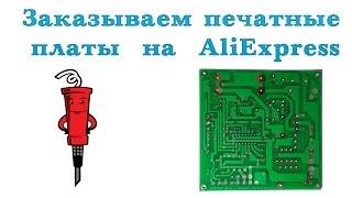 getlinkyoutube.com-Изготовление печатных плат через AliExpress