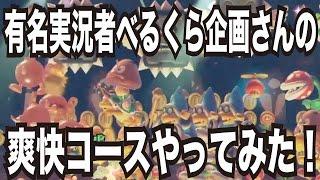 getlinkyoutube.com-【マリオメーカー#87】有名実況者べるくら企画さんの爽快コースやってみた!