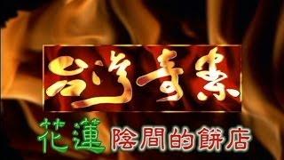 getlinkyoutube.com-台灣奇案 Taiwan mystery 花蓮陰間的餅店