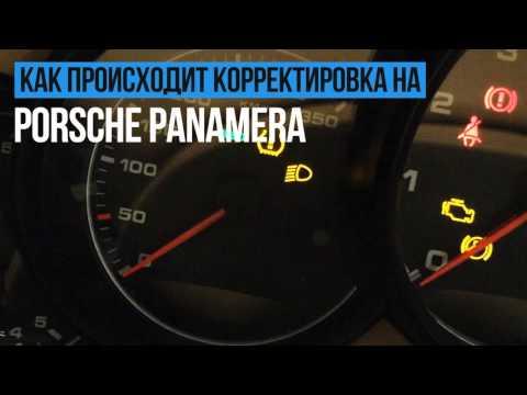 Корректировка пробега Porsche Panamera (Порше Панамера)
