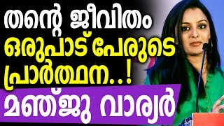 getlinkyoutube.com-My life is a blessing from my parents and teachers - Manju Warrier