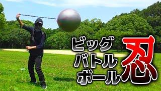getlinkyoutube.com-戦闘中 ビッグバトルボール忍を再現してみた