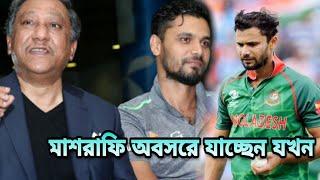 ব্রেকিং নিউজ!!! মাশরাফির অবসরের খবর জানালেন পাপন | Mashrafe bin Mortaza | Bangladesh Cricket width=