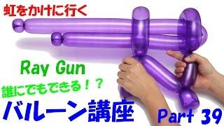 """【バルーンアート講座】Part 39 光線銃(ビームガン)編【作品作り】 Balloon art """" Ray-gun """""""