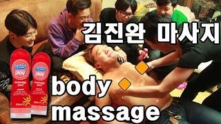 getlinkyoutube.com-[러브젤 김진완ver.] body massage3- 쿠쿠크루(Cuckoo Crew)