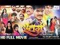SWARG - #Superhit Full Bhojpuri Movie 2018 -  - #Arvind Akela Kallu , Priya Singh, Nisha Dubey