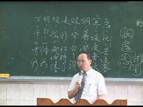 明明白白一條路 鄭武俊校長12-05
