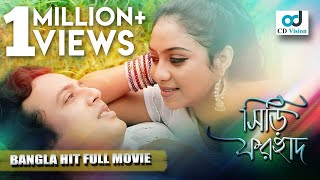 Shiri Forhad 2016   Bangla Movie   Riyaj   Shabnur   Ahmed Sorif   Don  CD Vision