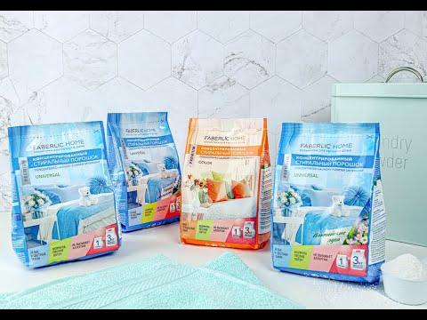 Faberlic Home: как работает стиральный порошок