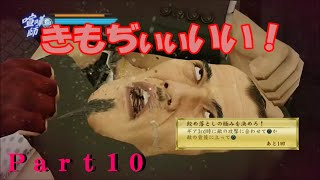 getlinkyoutube.com-【龍が如く0】大人の回 Part10
