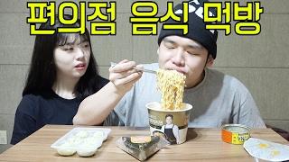 getlinkyoutube.com-여동생과 편의점 음식 먹방 - 스팀보이(스팀세트)