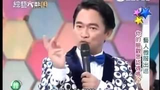 getlinkyoutube.com-20150204【綜藝大熱門】 藝人微服出巡,你的臉觀眾認得嗎