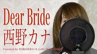 getlinkyoutube.com-Dear Bride/西野カナ (Full Covered by コバソロ & Lefty Hand Cream)歌詞付き