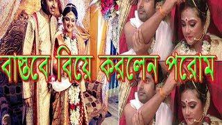 ► The real marriage ended with the 'ka apon ka por', porom,|| Media news||
